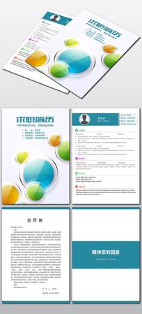 多彩彩色圈圈个人求职简历封面设计