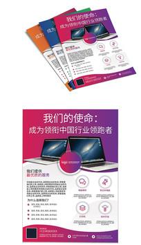 多种配色软件电子数码业务宣传单