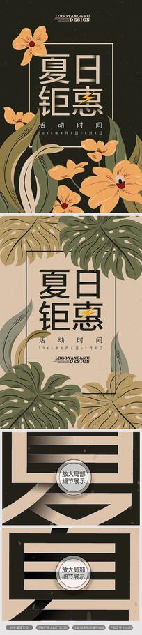 复古文艺夏日钜惠夏季促销海报