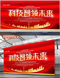 高档红色企业会议背景板