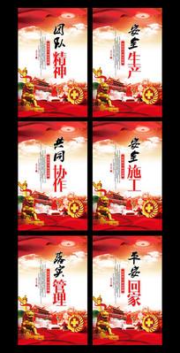 工会宣传标语展板
