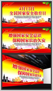 国家安全教育日党建宣传展板