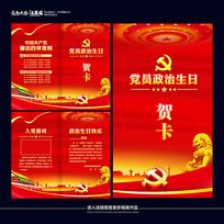 红色党员政治生日贺卡