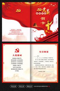 红色大气创意党员政治生日贺卡