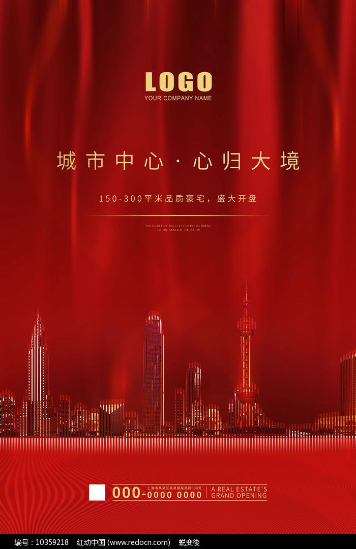 红色大气房地产海报图片