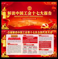 红色学习工会十七大精神展板