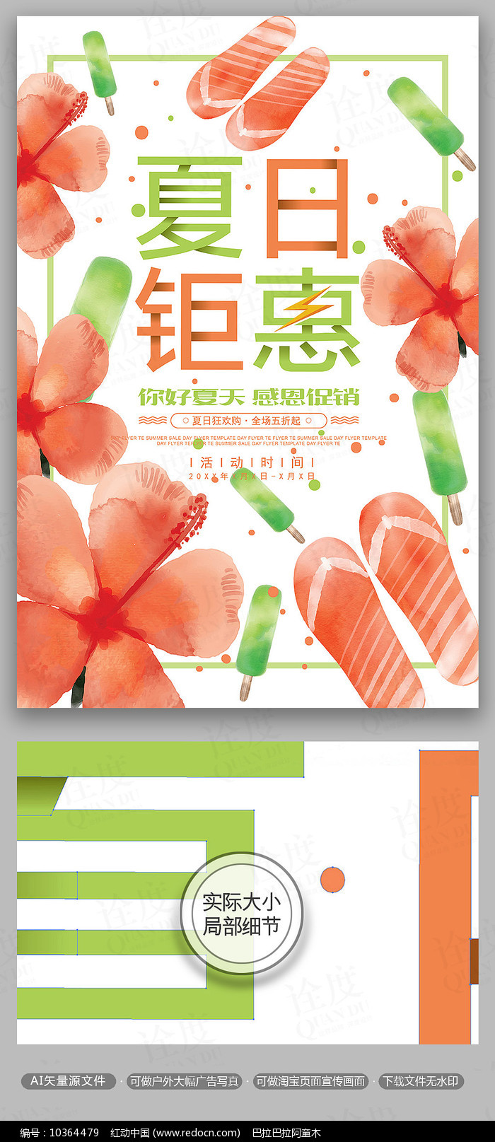 简约唯美水彩夏日钜惠夏季促销海报图片