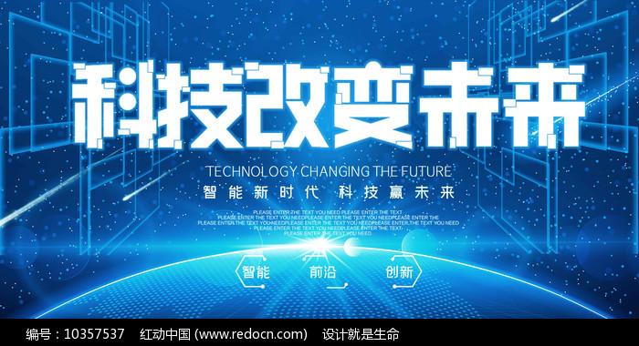 蓝色创意科技未来展板图片
