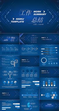 蓝色科技风工作总结PPT模板