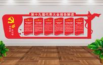 立体十九大代表大会党建文化墙