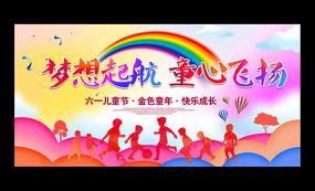 六一儿童节文艺演出舞台背景板