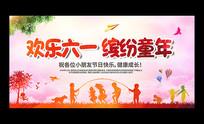 六一儿童节演出舞台背景展板