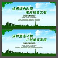 绿色简约保护环境展板
