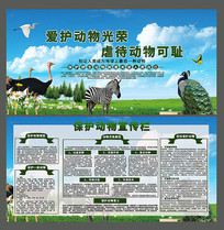 绿色唯美保护动物宣传展板