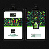 绿叶纹理工作证