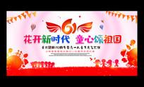 庆祝六一儿童节文艺汇演舞台背景展板