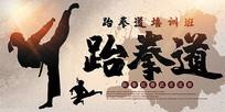 跆拳道培训海报