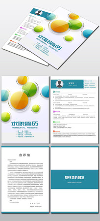 生物科技行业个人求职简历封面设计