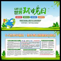 世界环境日展板