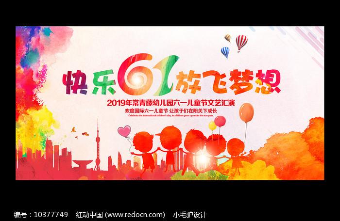 水彩六一儿童节文艺汇演舞台背景展板图片