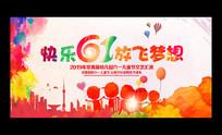 水彩六一儿童节文艺汇演舞台背景展板