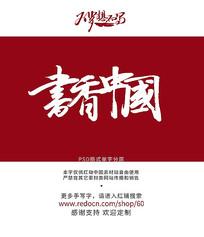 书香中国字体