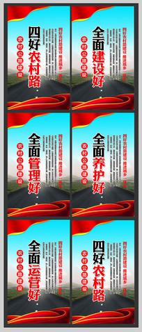四好农村公路建设宣传展板