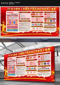 图解中国共产党支部工作条例展板
