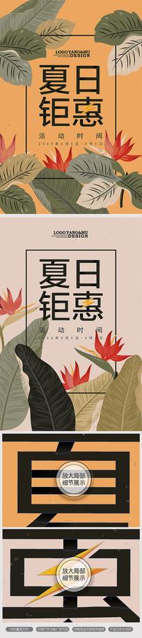 文艺复古夏日钜惠夏季促销海报