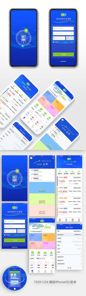 消费投资金融app模板 PSD