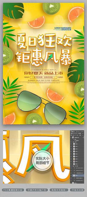 夏日钜惠风暴夏季促销海报
