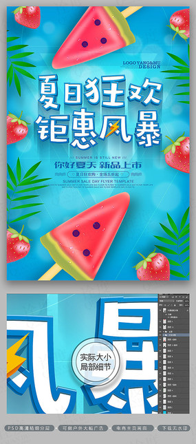 夏日狂欢夏季促销海报