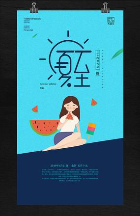 夏至节气夏季小清新海报
