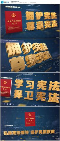 新版宪法宣传片片头AE模版