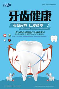 牙齿健康海报设计