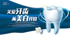 牙齿美白海报设计