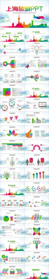 印象上海旅游旅行游玩ppt模板