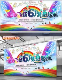 幼儿园六一儿童节背景板