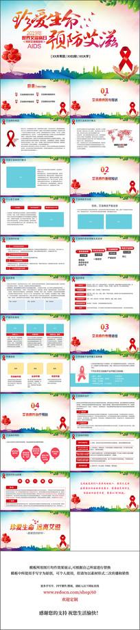 珍爱生命预防艾滋艾滋病日宣传PPT