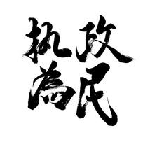 执政为民书法字