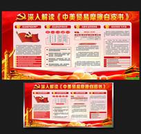 中美贸易摩擦白皮书党建展板