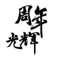 周年毛笔字