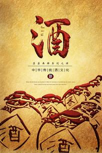 白酒文化酒文化海报