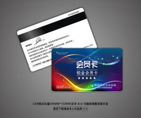 炫彩精品最新会员卡 CDR