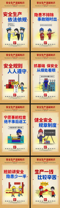 车间工厂安全生产漫画宣传展板