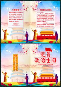创意党员政治生日封面设计