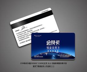 创意大气精品会员卡模板 CDR