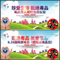 创意国际禁毒日标语宣传展板