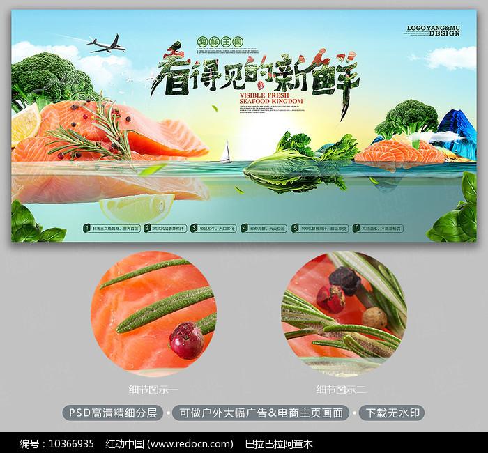 创意看得见的新鲜三文鱼海鲜美食海报图片