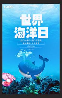 创意世界海洋日宣传海报
